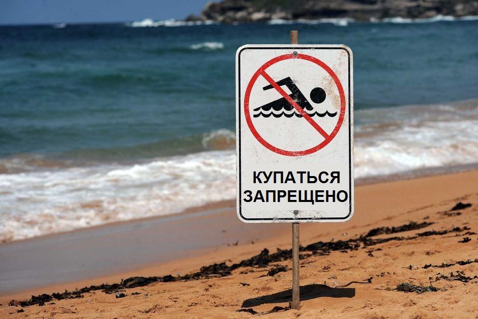 Нельзя купаться в запрещённых водоёмах