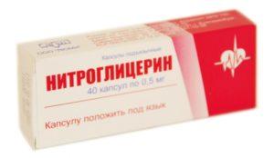Пострадавшему можно дать таблетку Нитроглицерина, Валидола или Каптоприла