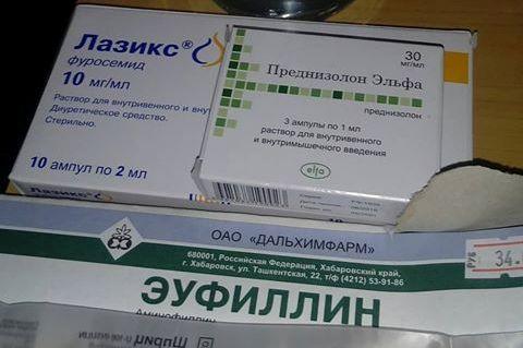 Для стабилизации состояния делают инъекции раствора Лазикса, Эуфиллин, Преднизолон